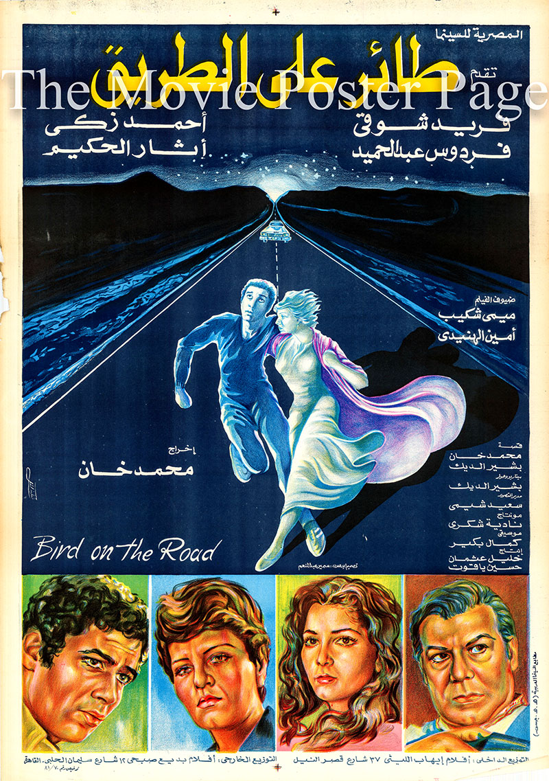 Pictured is an Egyptian promotional poster for the 1981 Mohamed Khan film Bird on the Road starring Ahmed Zaki.