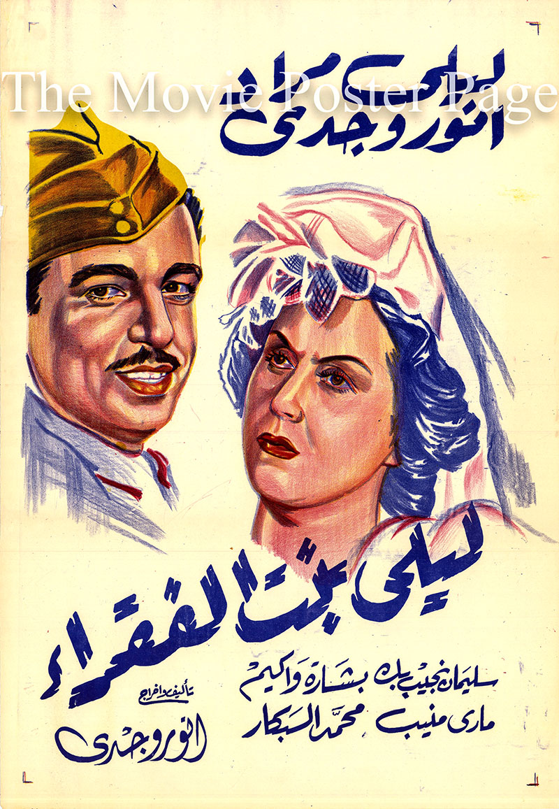 Pictured is the Egyptian promotional poster for the 1945 Anwar Wagdi musical Leila Daughter of the Poor starring Laila Mourad.