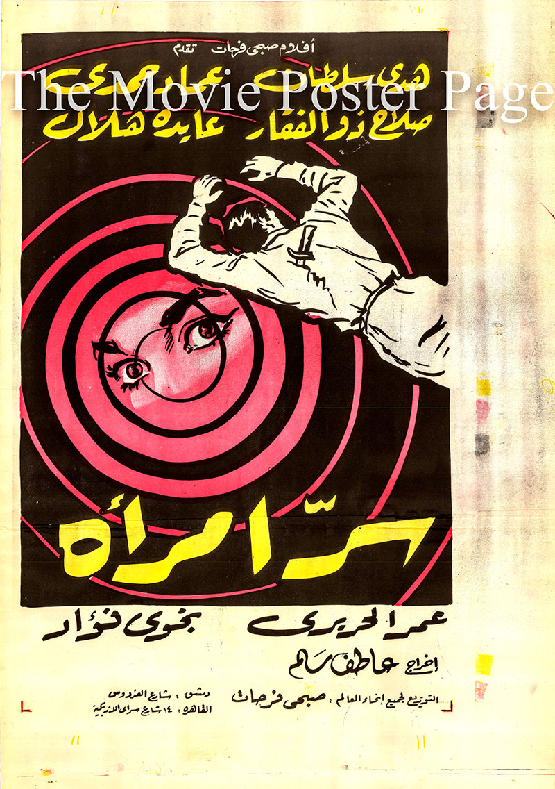 Pictured is an Egyptian promotional poster for the 1961 Atef Salem film A Womans Secret starring Hoda Soltan.