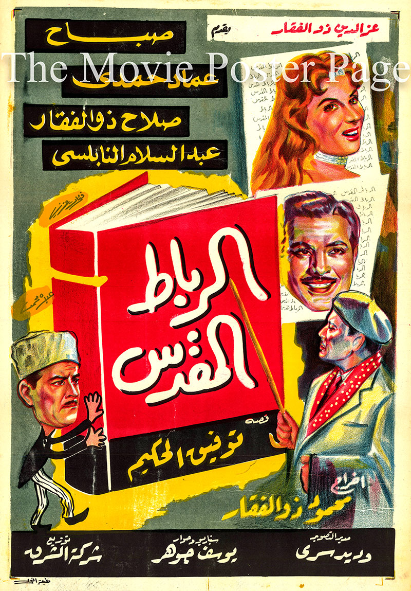 Pictured is an Egyptian promotional poster for the 1960 Mahmoud Zulfikar film The Blessed Marriage starring Sabah and Imad Hamdi.