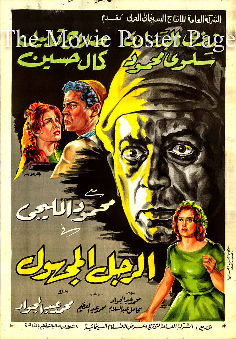 Pictured is an Egyptian promotional poster for the 1965 Mohamed Abdel Gawad film The Unknown Man starring Zizi El-Badrawy.