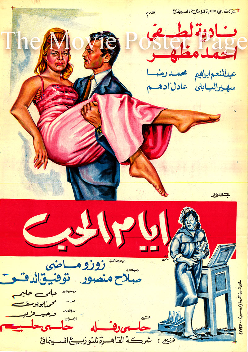 Pictured is the Egyptian promotional poster for the 1968 Helmy Halim film Days of Love starring Nadia Lutfi and Ahmed Mazhar.