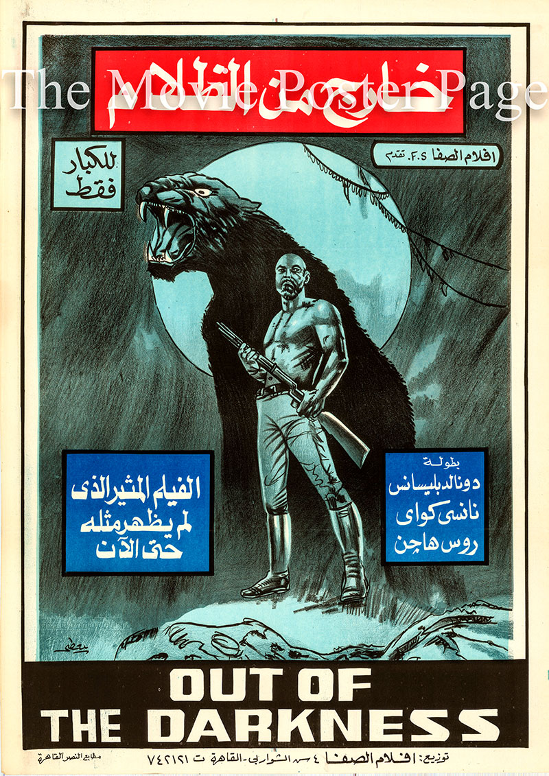 Pictured is an Egyptian promotional poster for the 1978 Lee Madden film Night Creature starring Donald Pleasence.