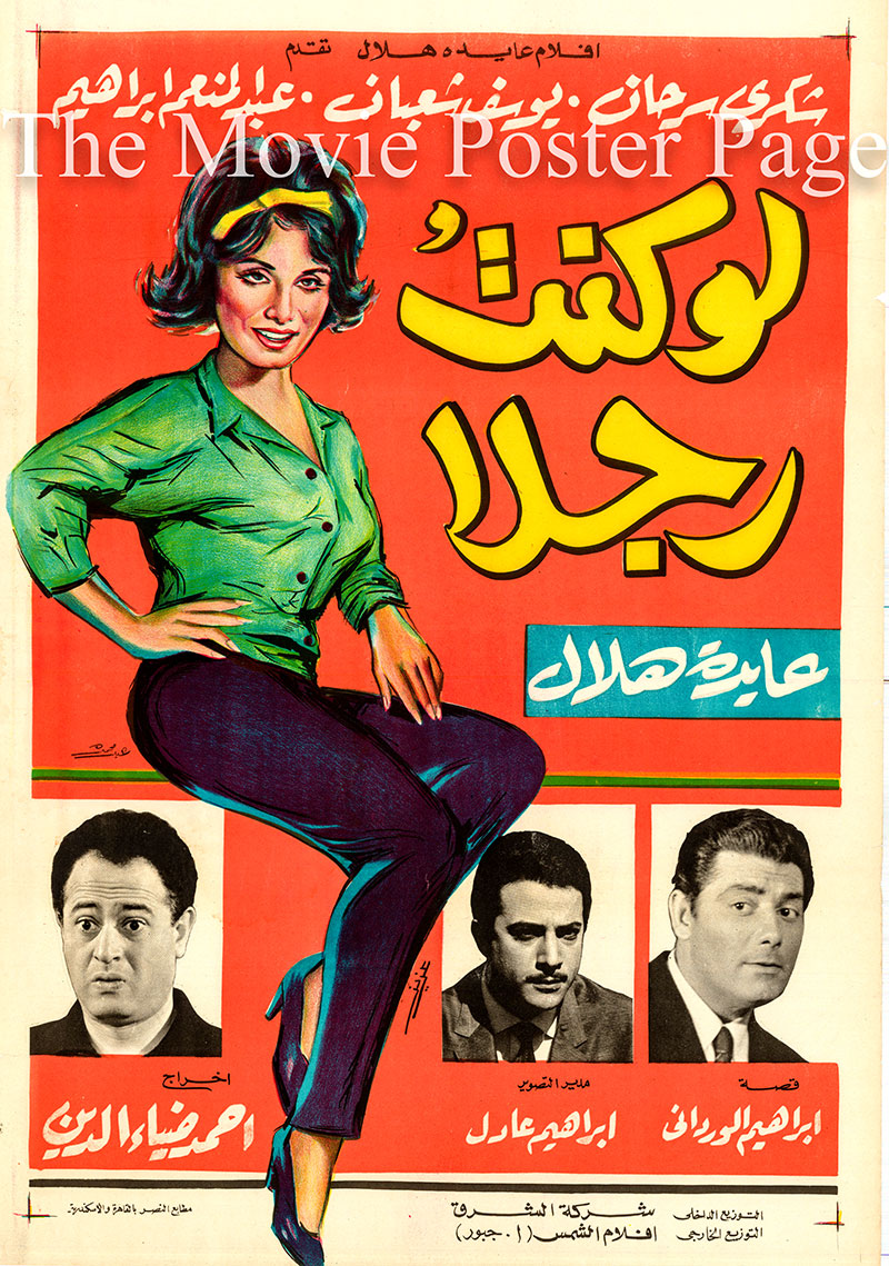 Pictured is an Egyptian promotional poster for the 1964 Ahmed Diaeddin film If I Were a Man starring Aida Hilal as Mona Hafez.