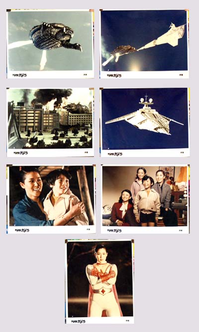 Pictured are six Japanese color stills for the 1980 Noriaki Yuasa film Gamera Super Monster starring Mach Fumiake.