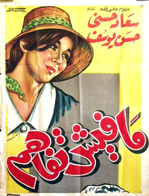 Pictured is a partial poster for the 1960 Atef Salem film No Understanding starring Soad Hosny.