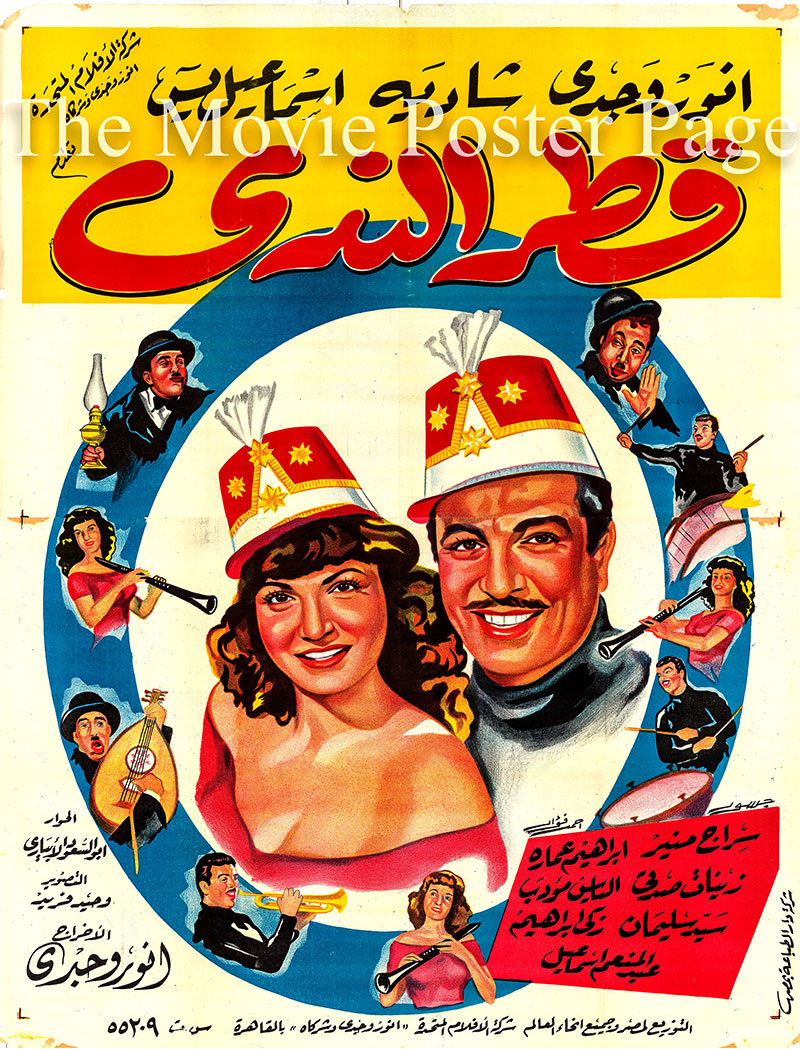 Pictured is the Egyptian two-piece promotional poster for the 1952 Anwar Wagdi film Drop of Dew starring Anwar Wagdi.