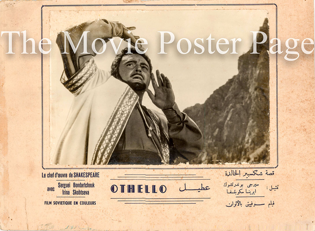 Pictured is the Egyptian style B lobby card for the 1955 Sergei Yutkevich film Othello starring Sergei Bondarchuk.