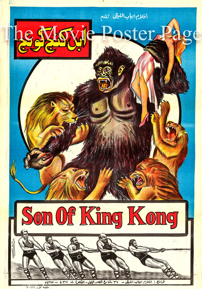 Pictured is an Egyptian promotional poster for a 1998 rerelease of the 1949 Ernest B. Schoedsack film <i>Mighty Joe Young</i> with the English title Son of King Kong.