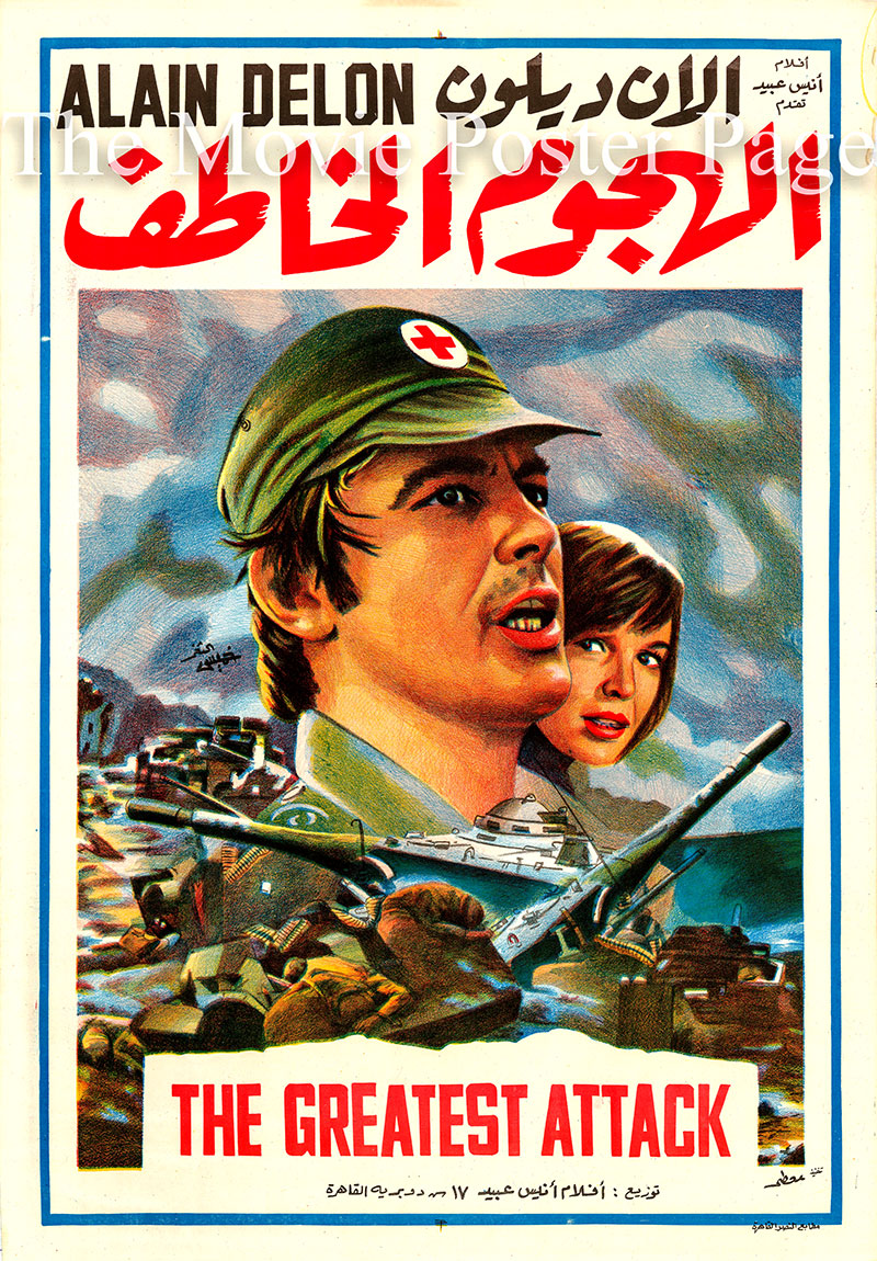 Pictured is an Egyptian promotional poster for the 1979 Pierre Granier-Deferre film Le Toubib starring Alain Delon.