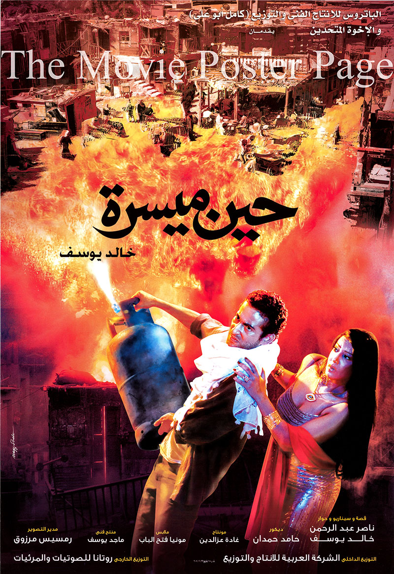 Pictured is an Egyptian promotional poster for the 2008 Khaled Youssef film In Better Times starring Amr Abd El-Guelil.
