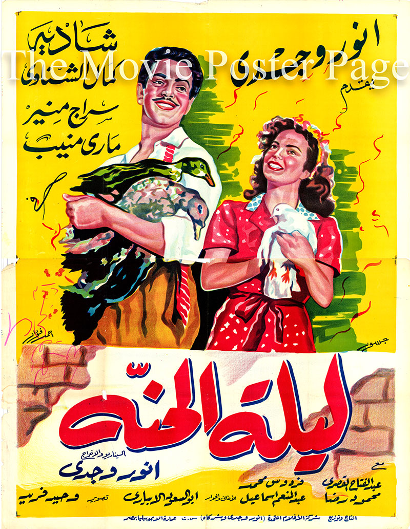 Pictured is an Egyptian promotional two-sheet poster for the Anwar Wagdi film Eve of the Wedding starring Shadia and Kamal Al-Shennawi.