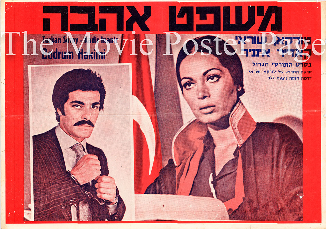 Pictured is an Israeli promotional poster for the 1976 Turkan Soray film The Judge of Bodrum, starring Turkan Soray and Kadir Inanir