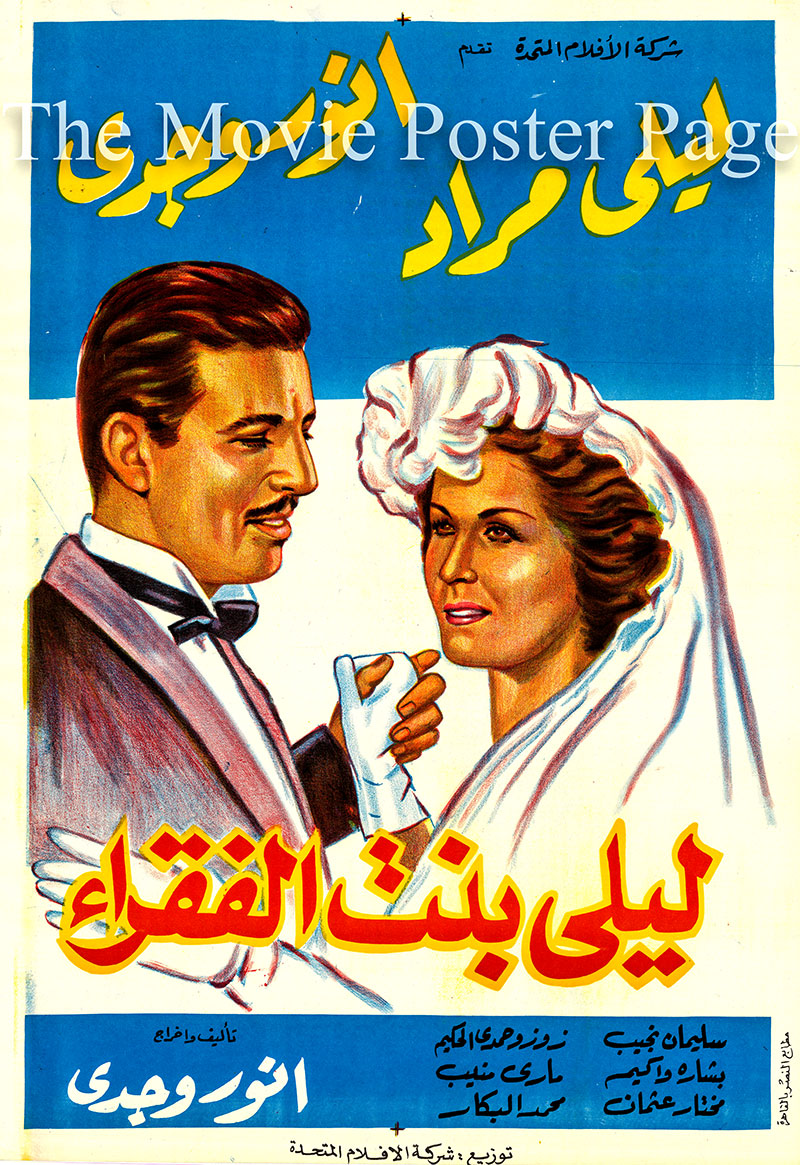 Pictured is the Style B Egyptian promotional poster for the 1945 Anwar Wagdi film Leila Daugher of the Poor starring Laila Mourad.