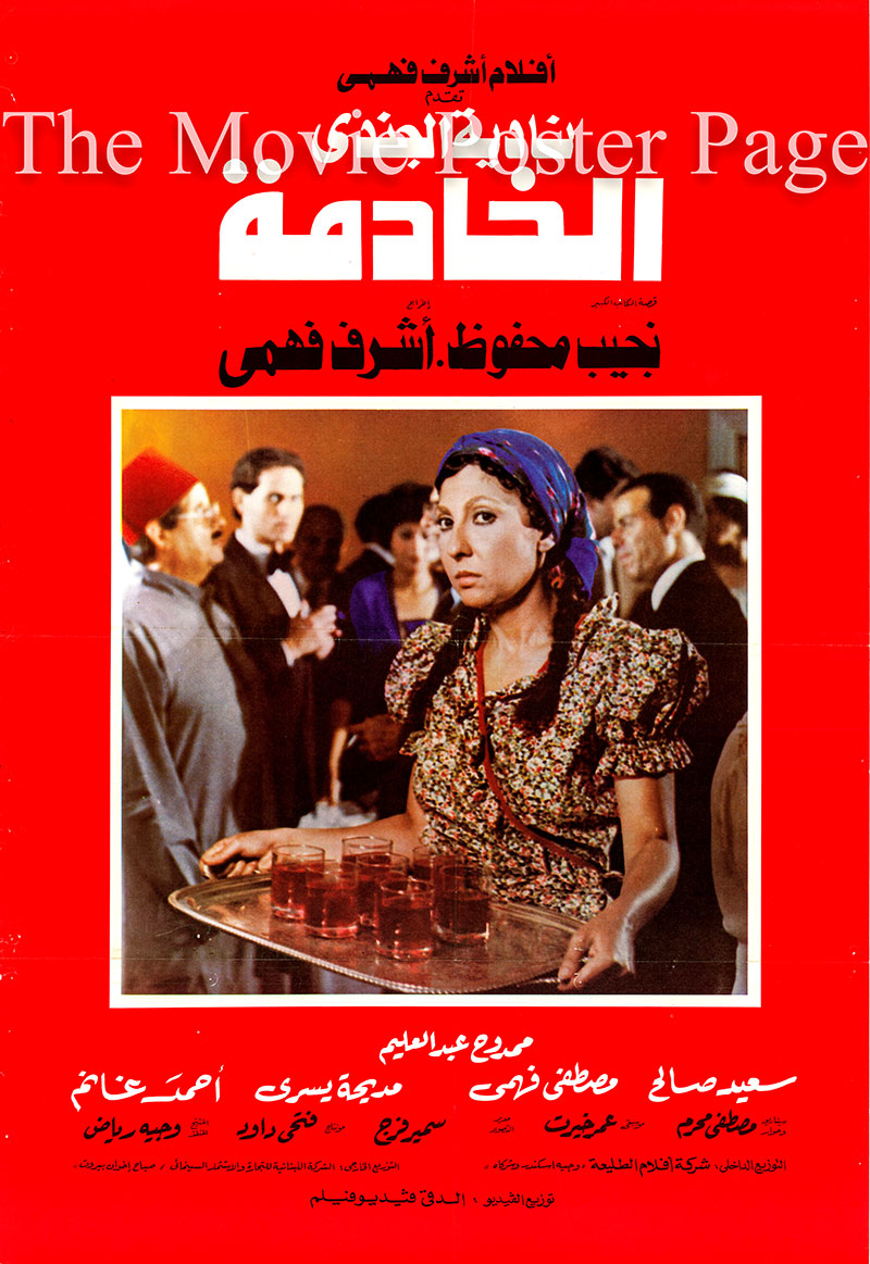 Pictured is the style B Egyptian film poster for the 1984 Ashraf Fahmy film The Maid, starring Nadia El Guindy.