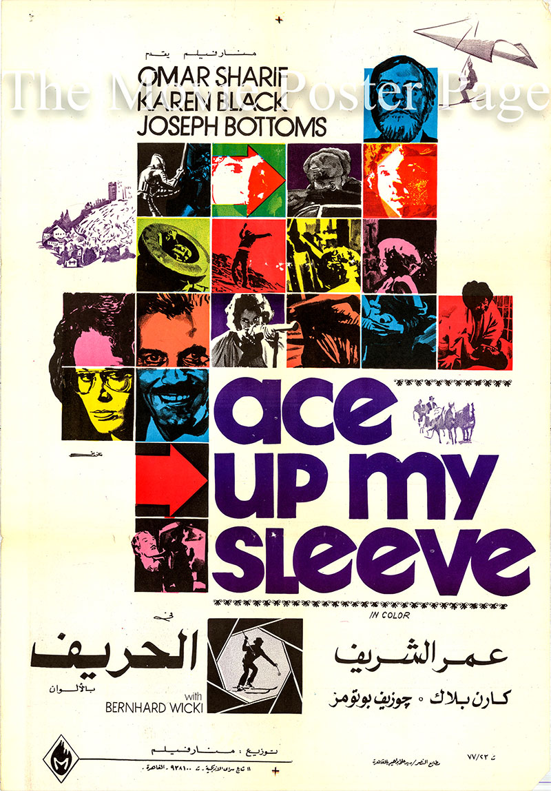 Pictured is an Egyptian film promotional poster for the 1976 Ivan Passer film Ace up My Sleeve, starring Omar Sharif and Karen Black.