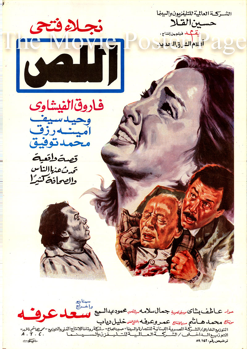 Pictured is an Egyptian promotional poster for the 1990 Saad Arafa film The Thief starring Naglaa Fathy.