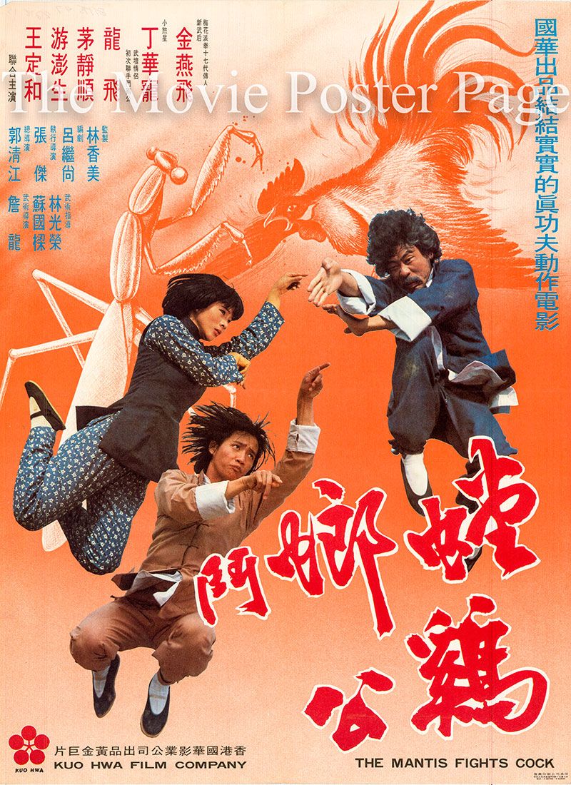 Pictured is the Hong Kong promotional poster for 1978 the Ching Chiang Kuo film Death Duel of the Mantis starring Hua Chung Ting.