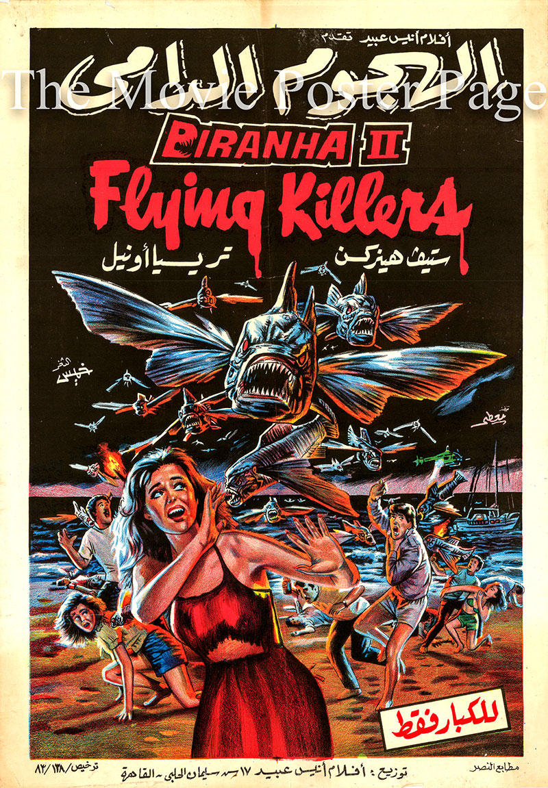 Pictured is the Egyptian promotional poster for the 1981 James Cameron film Piranha Part Two starring Tricia O'Neil as Anne Kimbrough.