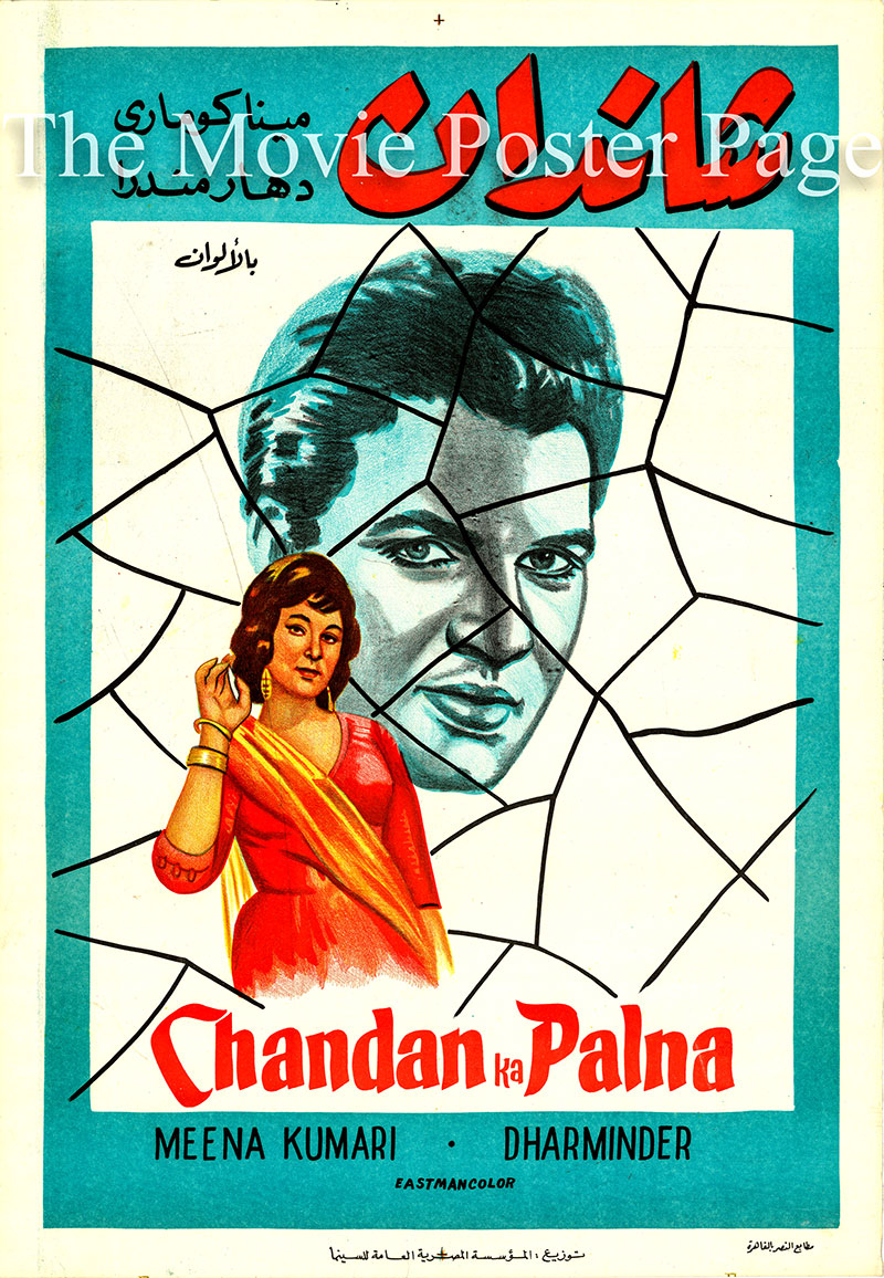 Pictured is the Egyptian promotional poster for the 1967 Ismail Memon film Chandan Ka Palna starring Meena Kumari.