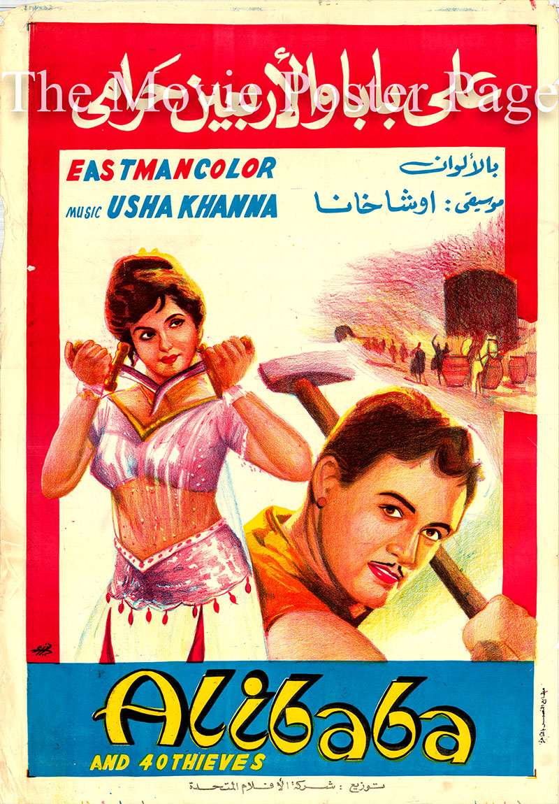Pictured is the Egyptian promotional poster for the 1966 Usha Khanna film Alibaba and 40 Thieves starring Sanjeeve Kumar.