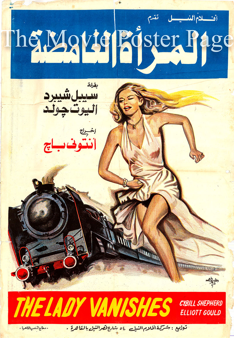 Pictured is an Egyptian promotional poster for the 1979 Anthony Page film The Lady Vanishes starring Cybill Shepherd.
