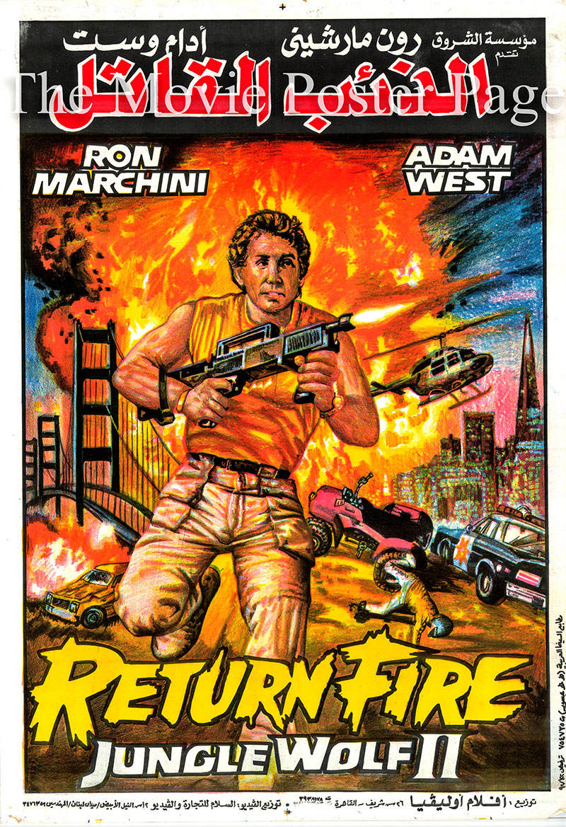 Pictured is the Egyptian promotional poster for the 1988 Neil Callaghan film Return Fire starring Adam West and Ronald L. Marchini.