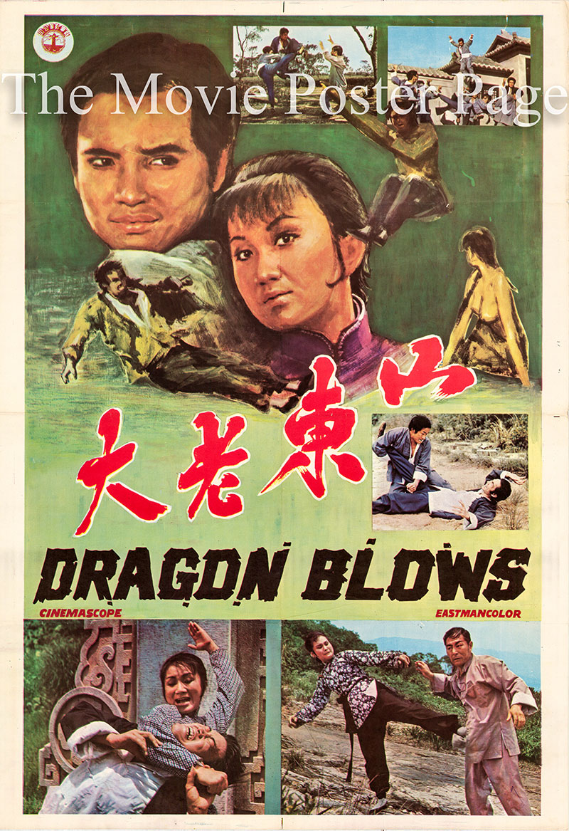 Pictured is a Hong Kong one-sheet promotional poster for a 1980s rerelease of the 1973 Hunag Tien Wang film Dragon Blows starring Chiu Chen.