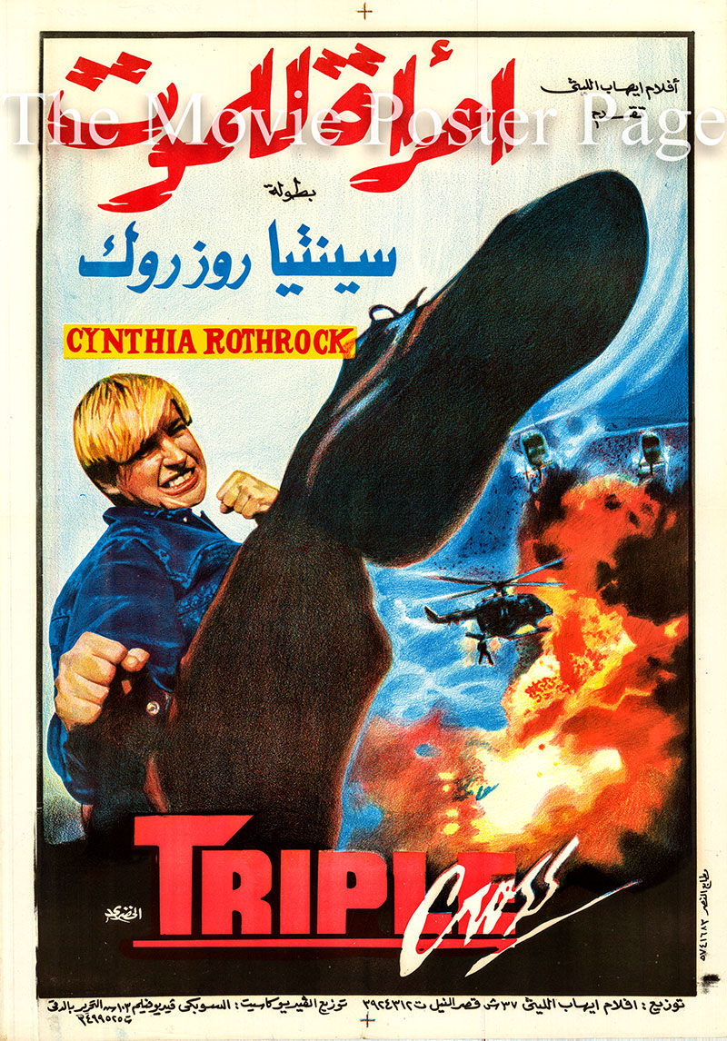 Pictured is the Egyptian promotional poster for the 1992 Ackyl Anwari film Triple Cross starring Cynthia Rothrock as Nancy Bolan.