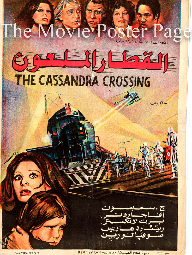 Pictured is the Egyptian promotional poster for the 1976 George P. Cosmatos film the Cassandra Crossing starring Sophia Loren.