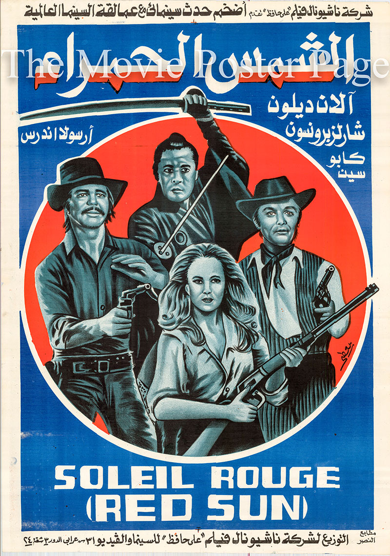 Pictured is the style B Egyptian promotional poster for the 1971 Terence Young film Red Sun starring Charles Bronson.