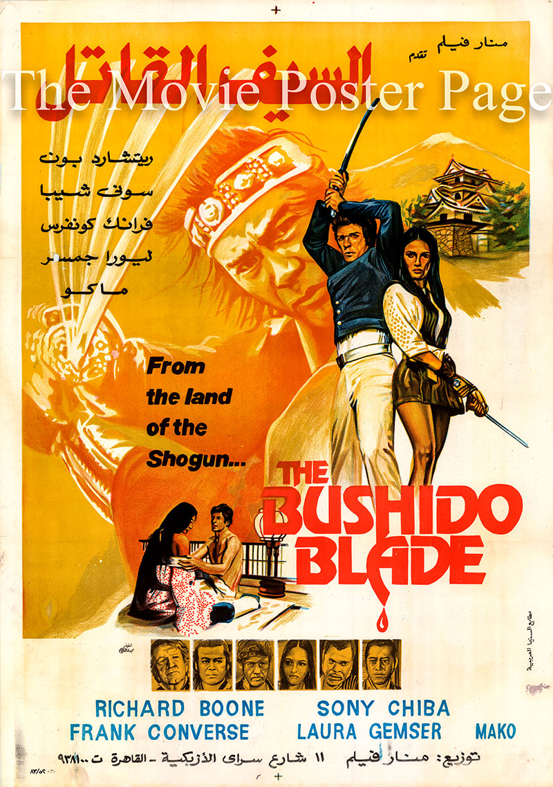 Pictured is the Egyptian promotional poster for 1983 rerelease of the 1981 Tsugunobu  Kotani film The Bushido Blade starring Richard Boone.