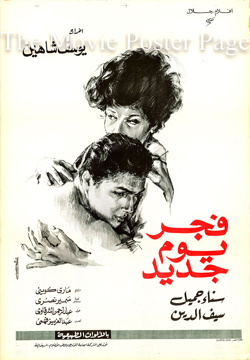 Pictured is an Egyptian promotional poster for the 1964 film Youssef Chahine film Dawn of a New Day starring Sanaa Gamil and Youssef Chahine.