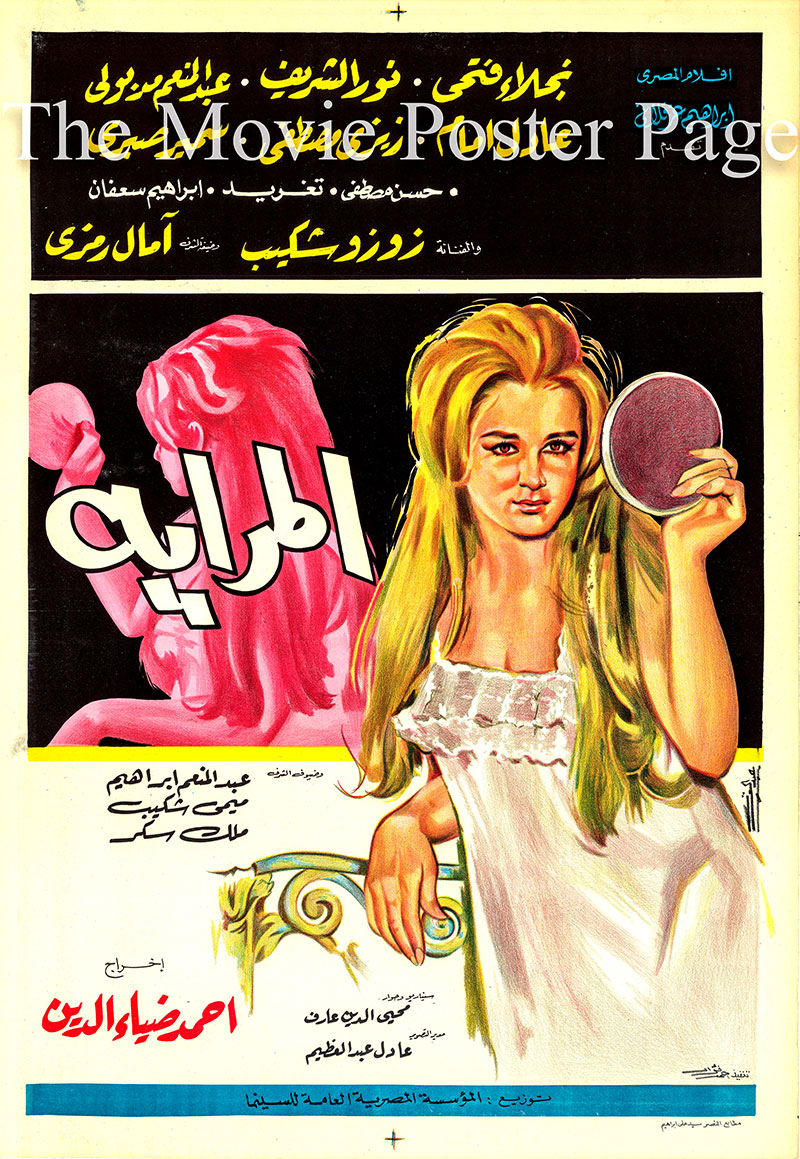 Pictured is an Egyptian promotional poster for the 1970 Ahmed Diaeddin film The Mirror starring Naglaa Fathy as Karima.
