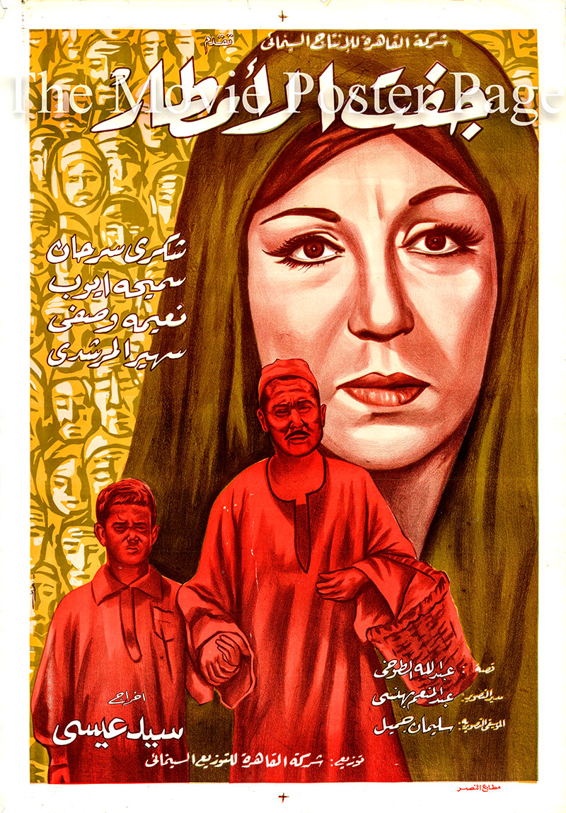 Pictured is an Egyptian promotional poster for the 1967 Sayed Essa film The Rain Stopped, starring Shukry Sarhan.