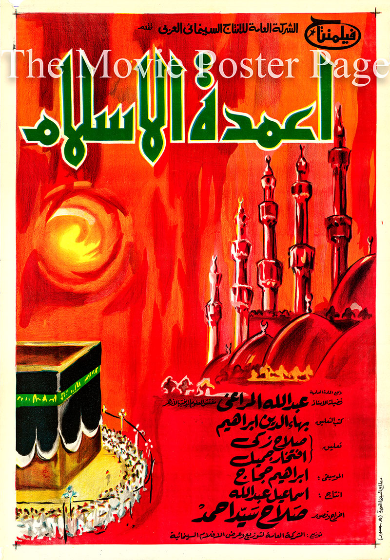 Pictured is an Egyptian promotional poster for the Salah Sayed Ahmed film The Pillars of Islam.