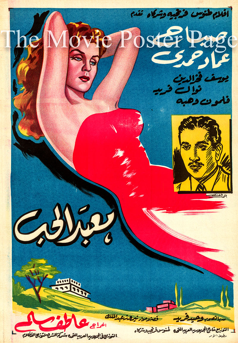 Pictured is an Egyptian promotional poster for the 1961 Atef Salem film The Temple of Love starring Sabah.