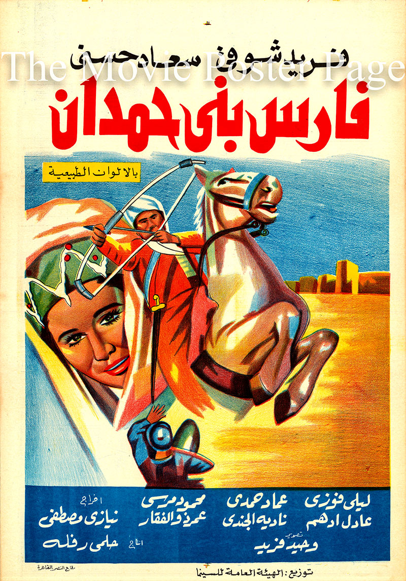 Pictured is an Egyptian promotional poster for the 1966 Niazi Mostafa film The Knight of Bani Hamdan, starring Farid Shawqi and Soad Hosny.