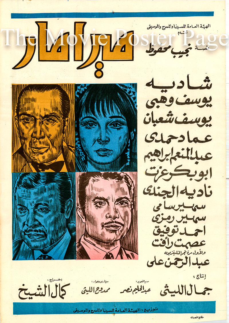 Pictured is an Egyptian promotional poster for the 1969 Kamal El Sheikh film Miramar starring Shadia, based on a story by Naguib Mahfouz.