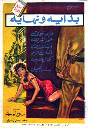 Pictured is an Egyptian promotional poster for the 1960 Salah Abouseif film Dead among the Living, starring Farid Shawqi and Omar Sharif.
