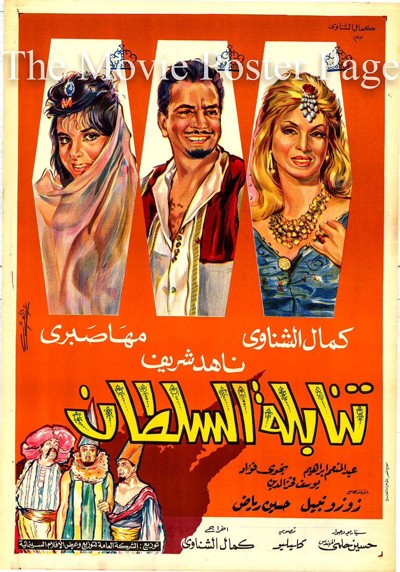 Pictured is an Egyptian promotional poster for the 1965 Kamal Al-Shennawi film The Sultans Idle Followers, starring Kamal Al-Shennawi.