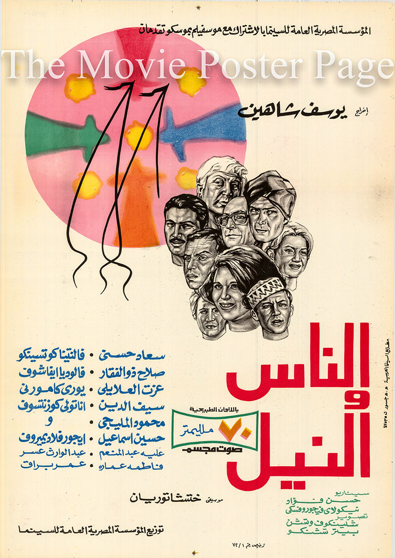Pictured is an Egyptian promotional poster for the 1972 Youssef Chahine film Those People of the Nile starring Soad Hosny.