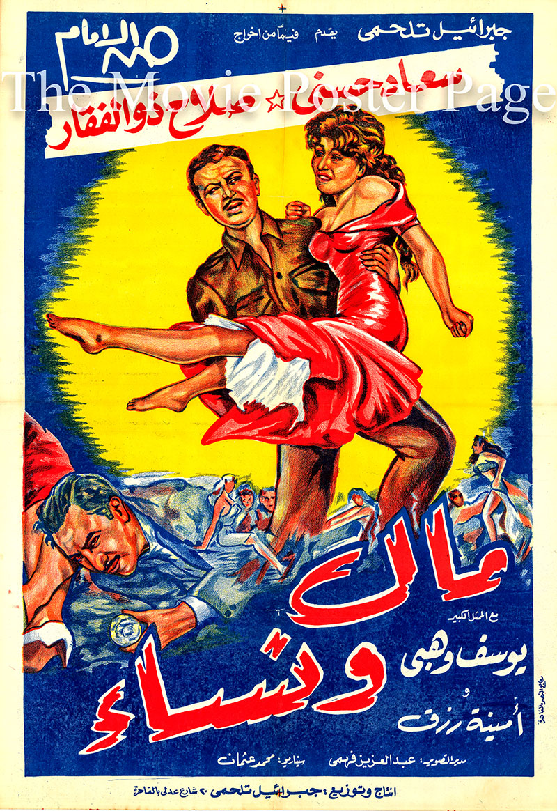 Pictured is an Egyptian promotional poster for the 1961 Hassan Al Imam film Money and Women, starring Soad Hosny as Neemat.