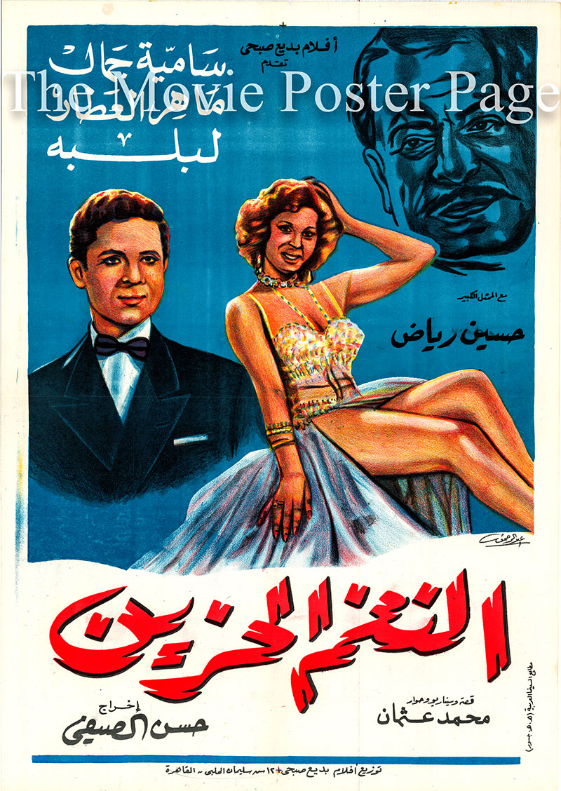 Pictured is an Egyptian promotional poster for the 1960 Hassan El-Seify film Sad Melody starring Samia Gamal.