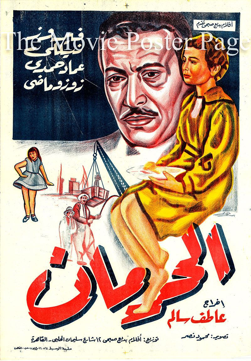 Pictured is an Egyptian promotional poster for the 1954 Atef Salem film Deprivation starring Fayrouz as Mona and Imad Hamdi as Engineer Fadel.