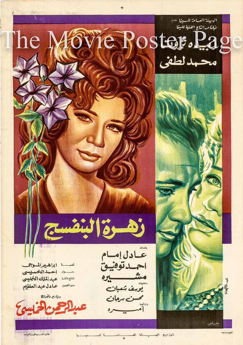 Pictured is an Egyptian promotional poster for the 1977 Abdel Rahman El Khamesy film The Purple Rose, starring Zubaida Tharwat.