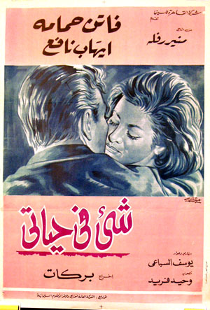 Pictured is an Egyptian promotional poster for the 1966 Henry Barakat film Something in My Life starring Faten Hamama.