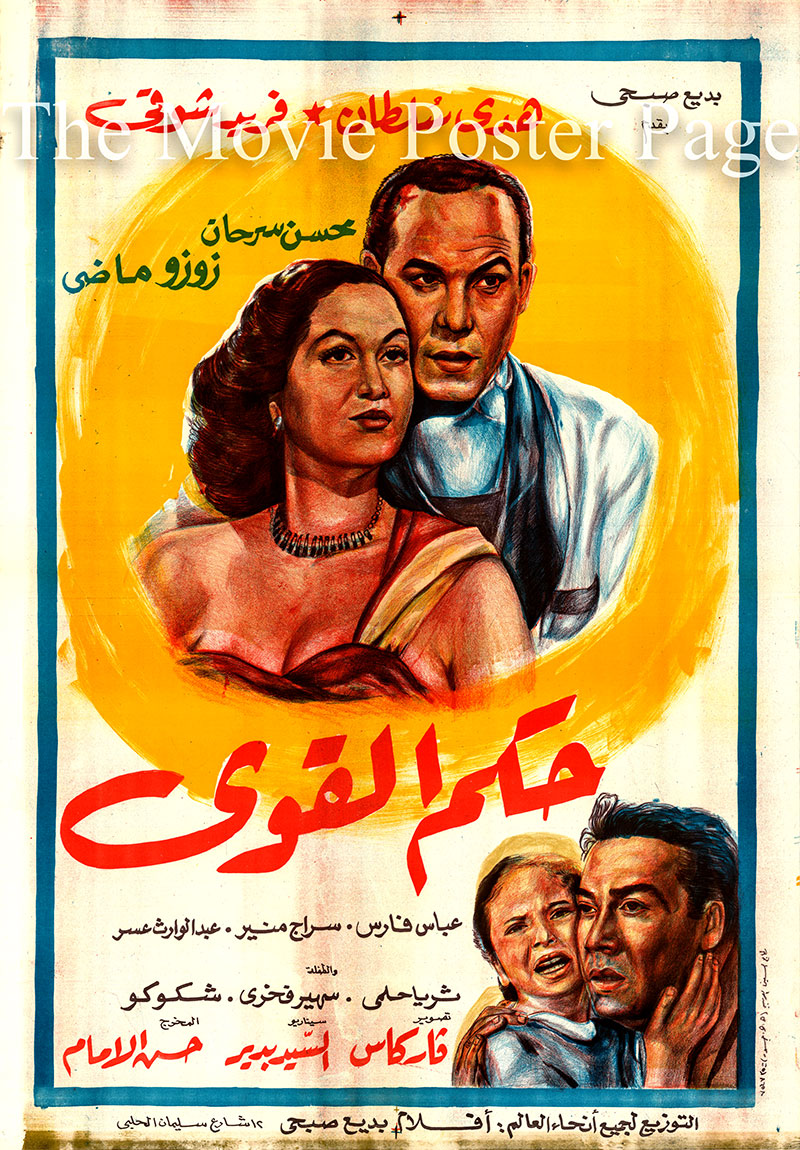 Pictured is an Egyptian promotional poster for the 1950 Hassan Al Imam film Law of the Jungle starring Farid Shawqi.