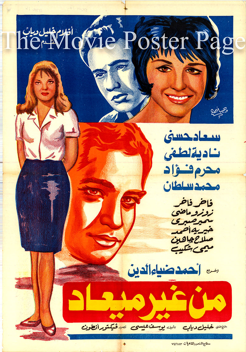 Pictured is an Egyptian promotional poster for the 1963 Ahmed Diaeddin film Without an Appointment starring Soad Hosny as Salwa.