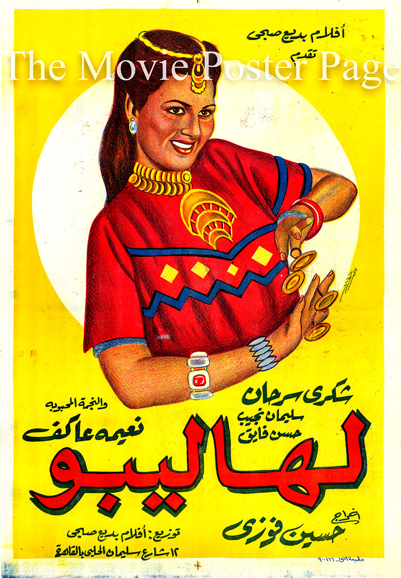 Pictured is an Egyptian promotional poster for the 1949 Hussein Fawzi film The Woman of Fire, starring Naima Akef as Elham.